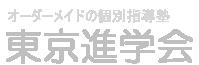 東京進学会
